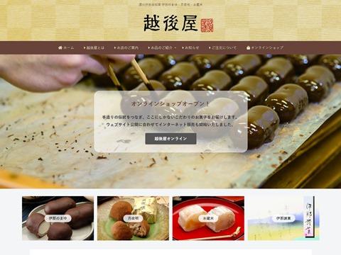越後屋菓子店(長野県伊那市)がホームページを公開