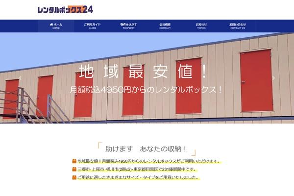 レンタルボックス24がウェブサイトを公開いたしました。